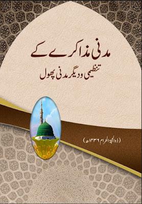 Madani Muzakarah Ke Tanzeemi Madani Phool 2015 pdf in Urdu