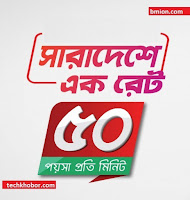 Robi-50Paisa-Min-Any-Number-24Hour-Recharge-21Tk-49Tk-106Tk-166tk-robi-call-rate-offer-rate-cutter-offer