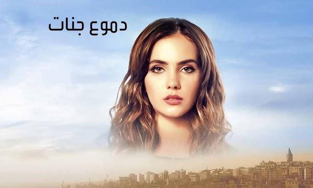 المسلسل التركي دموع جنات cennetin gözyaşları القصة الكاملة والملخص