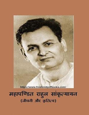 mahapandit-rahul-sankrityayan-gunakar-mule-महापण्डित-राहुल-सांकृत्यायन-गुणाकर-मुले