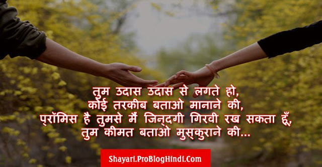 promise day shayari, happy promise day shayari, promise day wishes shayari, promise day love shayari, promise day romantic shayari, promise day shayari for girlfriend, promise day shayari for boyfriend, promise day shayari for wife, promise day shayari for husband, promise day shayari for crush