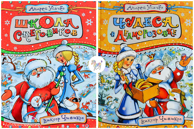 Книги о снеговиках из Дедморозовки