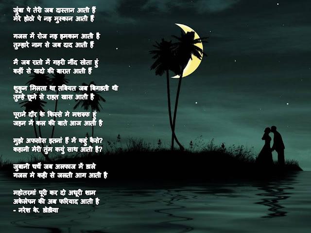 जुंबा पे तेरी जब दास्तान आती हैं Hindi Gazal By Naresh K. Dodia