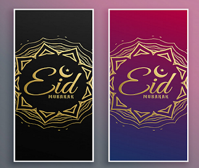 eid mubarak text messages