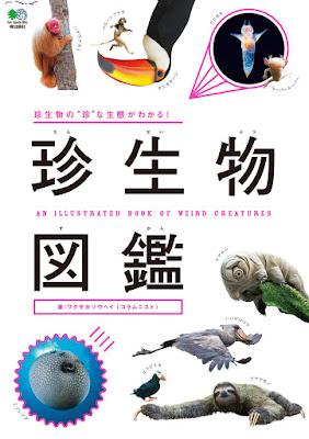 珍生物図鑑 [Chinseibutsu Zukan] rar free download updated daily