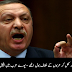 Turkish President Blasted Arab Countries, Latest News
