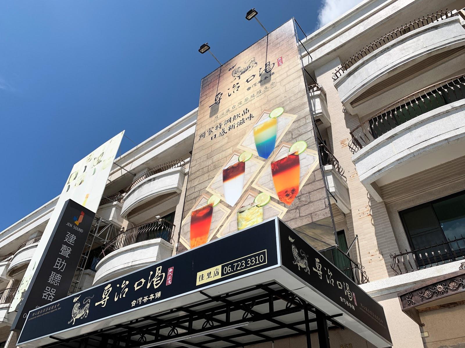 台南美食【專治口渴 】店外招牌