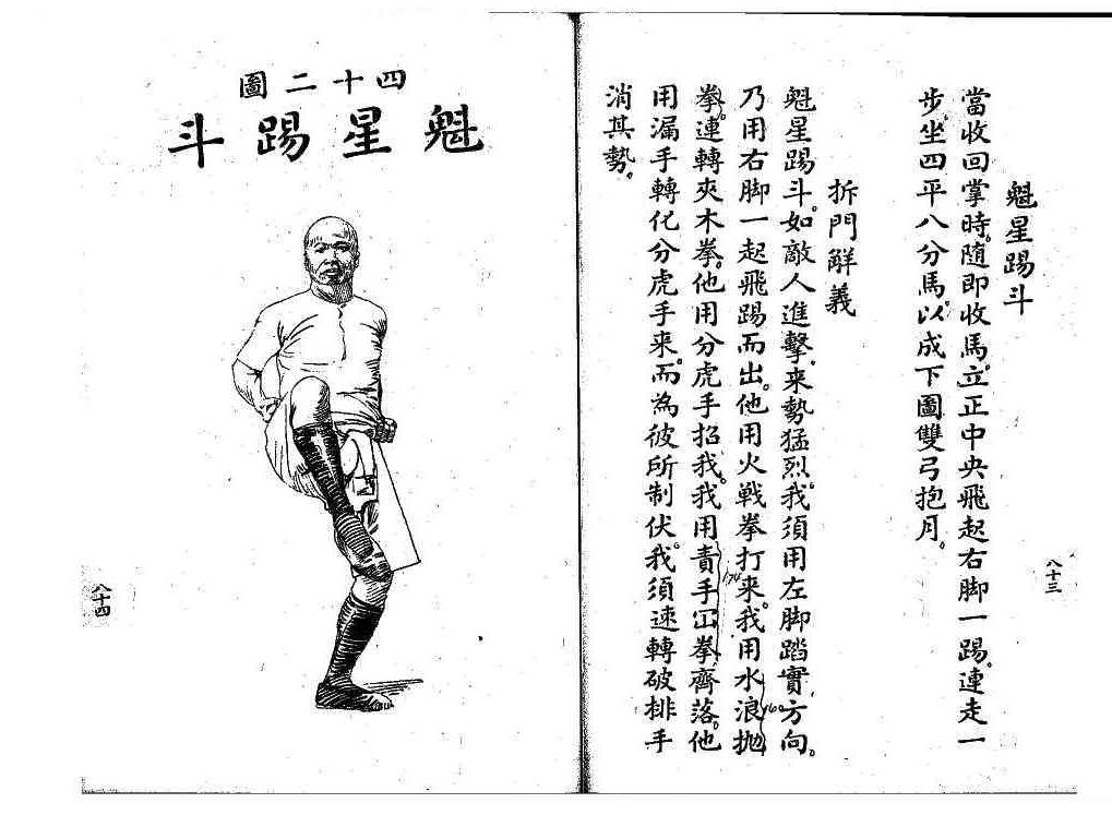 少林G8銅人的行氣散: 林世榮《虎鶴雙形拳》
