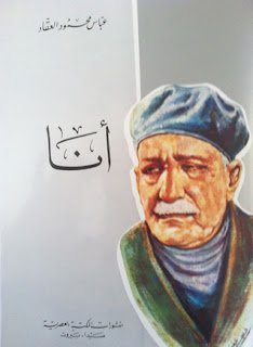 كتاب أنا pdf لعباس محمود العقاد
