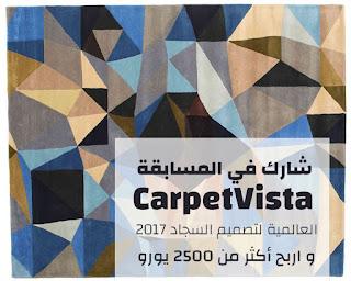 شارك في المسابقة CarpetVista العالمية لتصميم السجاد 2017 و اربح أكثر من 2500 يورو