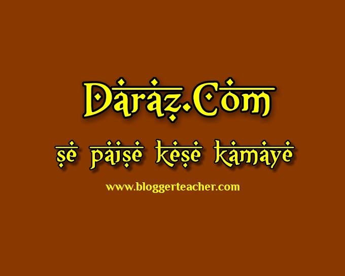 Daraz.com Se Paise Kaise Kamaye - Pakistan Mein Ghar Beithe Paise Kamane K Tareeke