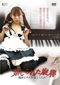Vampire Sex Diaries (2012)