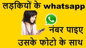 shadi ke liye ladki chahiye photo ccontact number ~ Girl WhatsApp