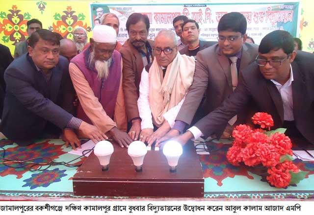 326 families of five villages of Bakshiganj got electricity