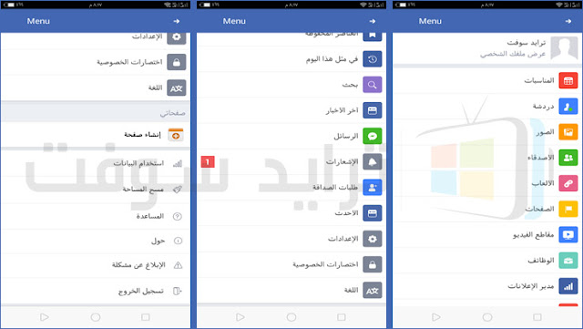 تنزيل برنامج فيس بوك لايت برابط مباشر مجاناً