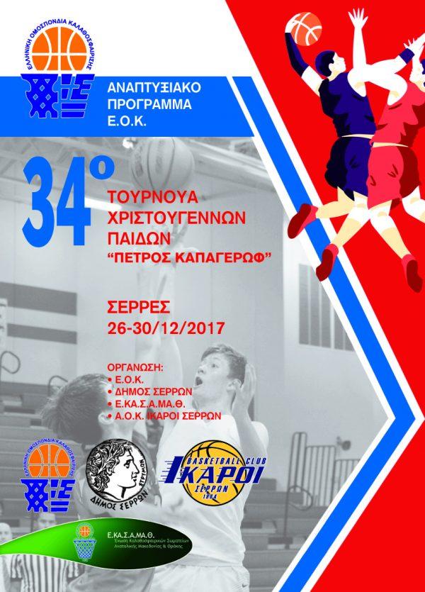 Το φυλλάδιο της διοργάνωσης και το πρόγραμμα αγώνων και προπονήσεων του 34ου τουρνουά Χριστουγέννων αγοριών «Πέτρος Καπαγέρωφ» που άρχισε σήμερα στις Σέρρες