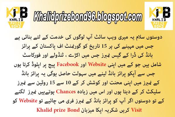 khalid prize bond