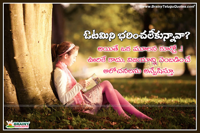 Here is motivational quotes in telugu,motivational quotes images in telugu,motivational quotes of the day in telugu,motivational quotes for students in telugu,motivational quotes from the bible in telugu,motivational thoughts in telugu,motivational quotes for work in telugu,motivational quotes for athletes in telugu