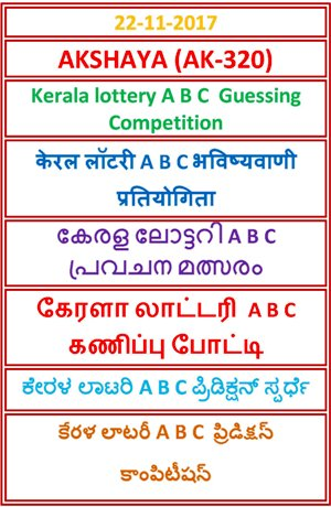 A B C Guessing Compatition AKSHAYA AK-320