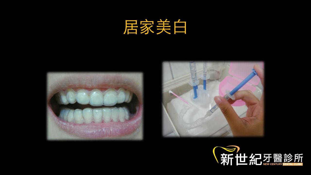 新世紀牙醫診所: 牙齒美白