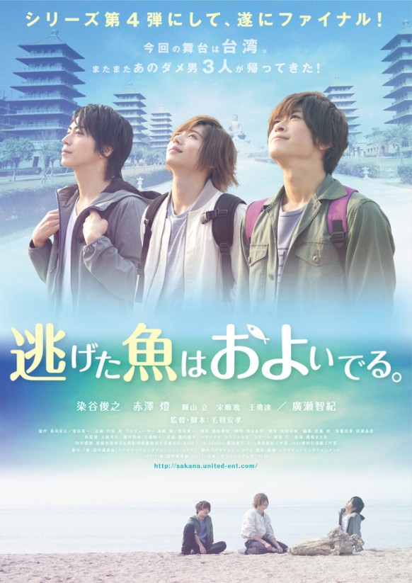 Sinopsis The Fish That Escaped Is Swimming (2017) - Film Jepang