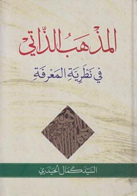 تحميل كتاب المذهب الذاتي في نظرية المعرفة pdf السيد كمال الحيدري