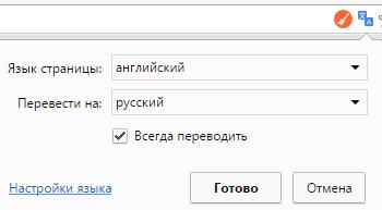 как перевести страницу в google chrome?