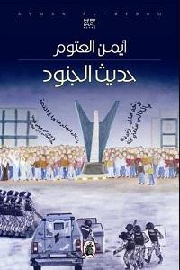 رواية حديث الجنود pdf - أيمن العتوم