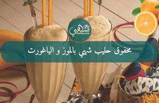 مخفوق حليب شهي بالموز و الياغورت
