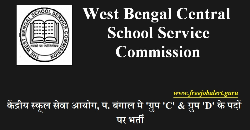 WBCSSC Recruitment 2018
