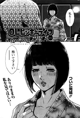OLピンキーライフ 第01-06話 [OL Pinky Life Ch01-06] rar free download updated daily