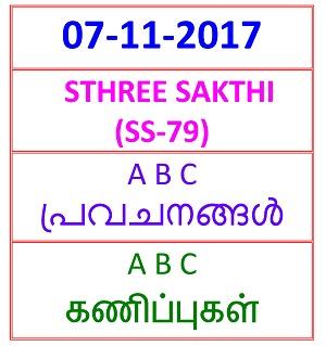 07 NOV 2017 STHREE SAKTHI (SS-79) A B C NOS PREDICTIONS