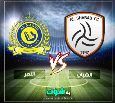 مشاهدة مباراة الشباب والنصر بث مباشر اليوم 28-2-2019 في الدوري السعودي