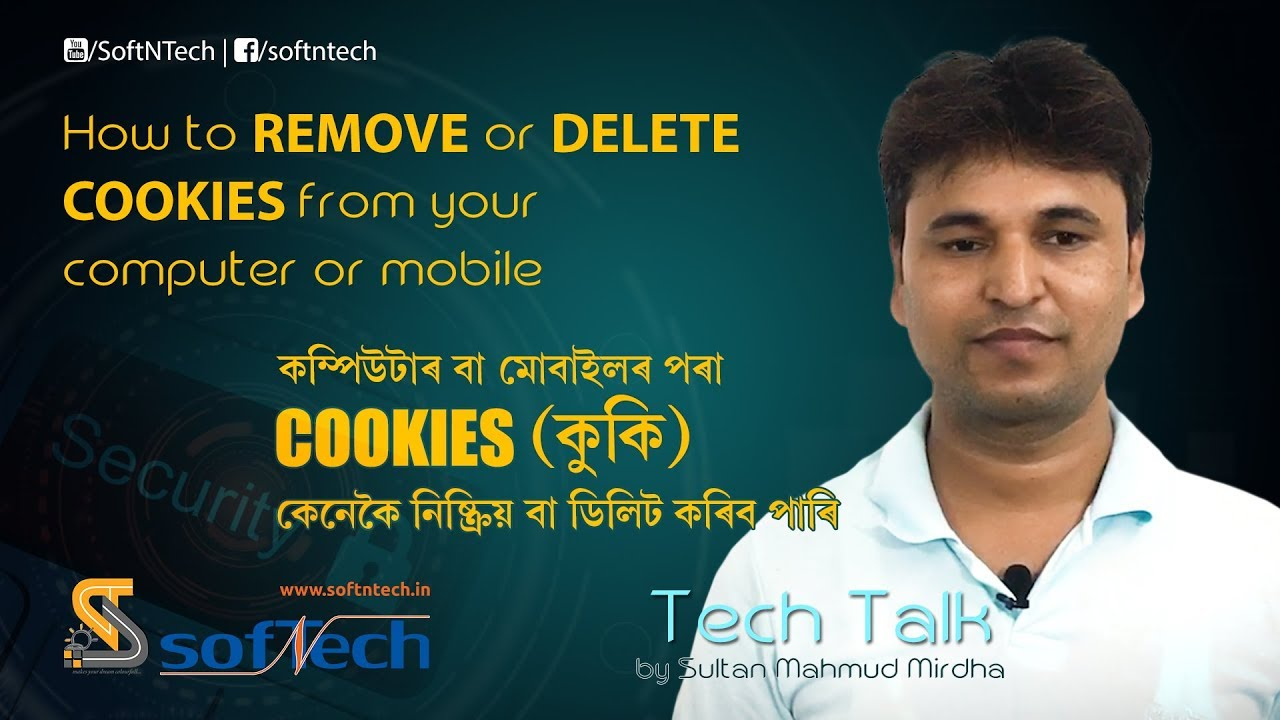 Tech Talk #8 | How to remove or delete COOKIES from your computer or mobile? | আমি কুকি কেনেকৈ ডিলিট কৰিব পাৰো?
