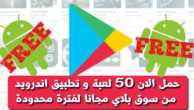 حمل الان 50 لعبة و تطبيق اندرويد من سوق بلاي مجانا لفترة محدودة