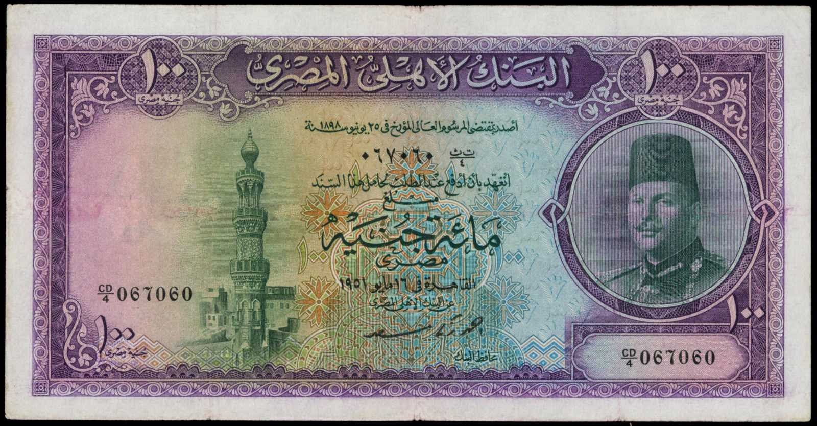 Egypt banknotes 100 Pounds currency notes King Farouk