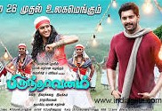 Brindavanam 2017 Tamil Movie Watch Online