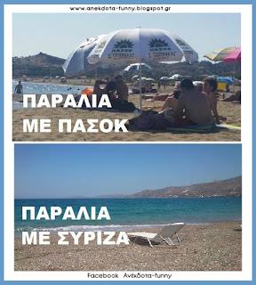 Παραλία με ΠΑΣΟΚ Και ΣΥΡΙΖΑ