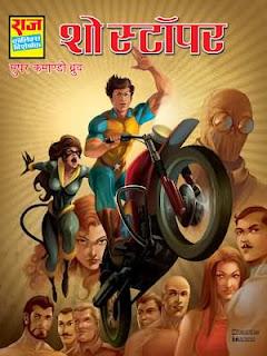 totaltransporttraining com » free super commando dhruv comics pdf