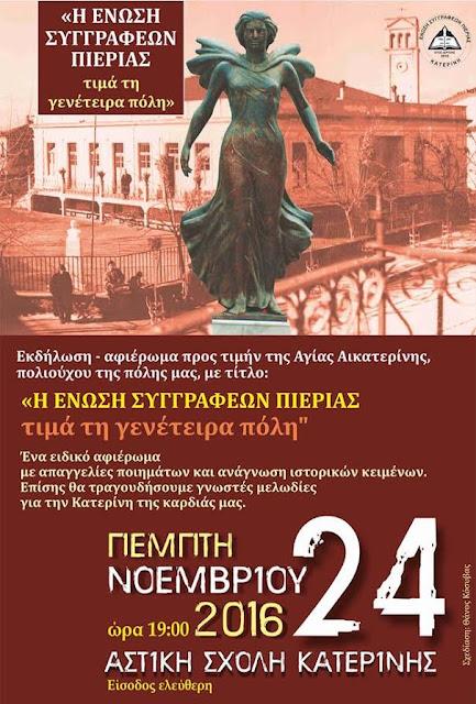 """Η Ένωση Συγγραφέων Πιερίας """"τιμά τη γενέτειρα πόλη""""."""