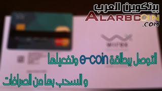 التوصل ببطاقة e-coin وتفعيلها و السحب بها من الصرافات