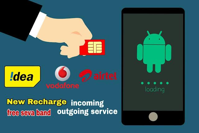 Airtel Vodafone Idea latest news validity recharge,airtel vodafone idea incoming call band