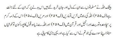 har cheez ke bechne ka wazifa in urdu