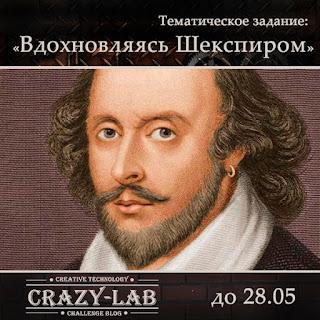"""Тематическое задание """"Вдохновляясь Шекспиром"""""""