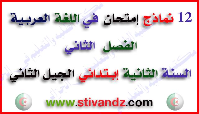 12 نموذج إمتحان في مادة اللغة العربية الفصل الثاني السنة الثانية إبتدائي الجيل الثاني