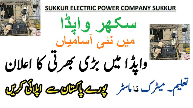 Sukkur Electric Power Company Jobs SEPCO New Jobs,SEPCO Jobs October 2019 | Sukkur Electric Power Company Jobs by NTS SEPCO Jobs October 2019 www sepco com pk jobs speco jobs 2019 sepco iii pakistan jobs govt jobs in sukkur 2019 wapda jobs 2019 kpk wapda jobs islamabad 2019 sepco iii port qasim jobs wapda jobs 2019 lahore sukkur electric power company sepco sepco jobs 2019 sepco iii jobs hesco jobs 2019 govt jobs in sukkur 2019 sepco detection bill policy sepco iii pakistan jobs sepco careers sepco jobs 2019 assistant line sepco jobs pts sepco jobs sukkur 2018 sepco jobs 2018 assistant line wapda jobs 2019 sepco sepco jobs june 2019 sepco jobs july 2019 sepco careers sukkur electric power company sepco sepco iii jobs hesco jobs 2019 govt jobs in sukkur 2019 sepco detection bill policy jobs in sukkur ngos sepco iii pakistan jobs sukkur electric power company tenders sepco unit price sukkur jobs june 2019 usmania consultant jobs consultancy jobs in islamabad ncvid sukkur iba sukkur jobs 2018 sepco latest jobs 2019 wapda jobs 2019 paperpk jobs