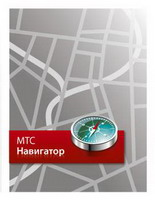 Telmap-powered MTS Navigator free mobile search, mapping and navigation solution launched in Russia