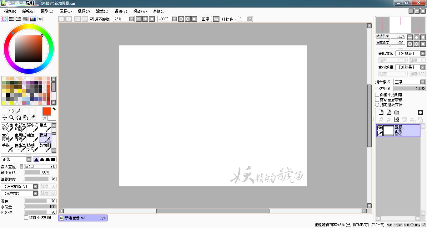 [下載] SAI 1.0.5 繁體中文免安裝版 - 熱門,好上手的電繪軟體 | 妖精的號角