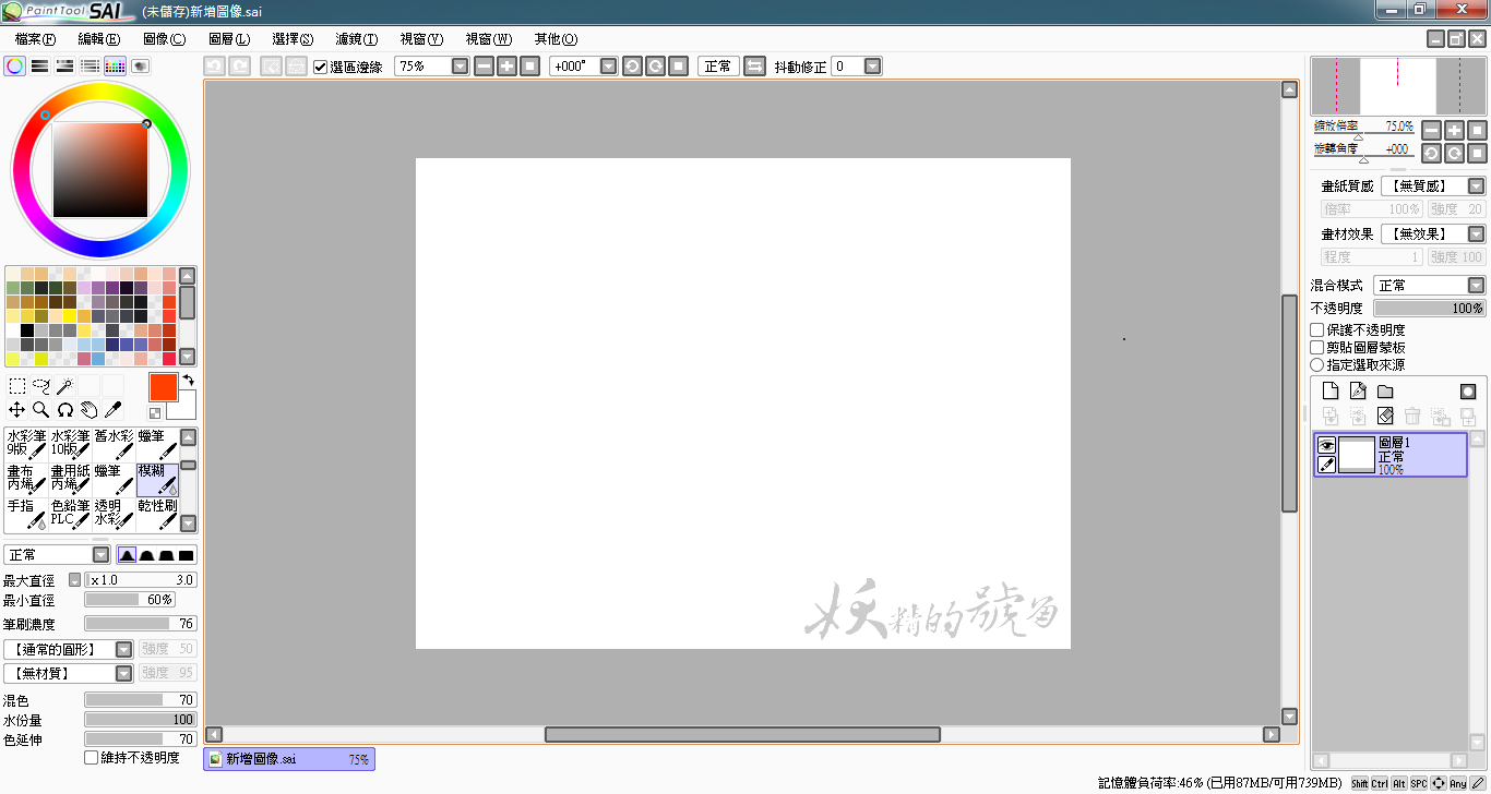 easy paint tool sai 1.3 繁體 中文 版