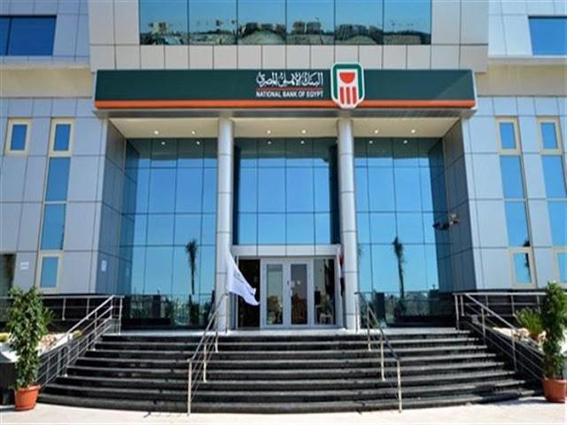 البنك الأهلي يعلن عن خفض الفائدة بنسبة 0.75% على حساب التوفير